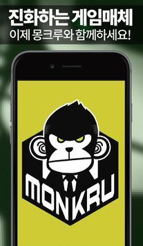 몽크루 screenshot 5