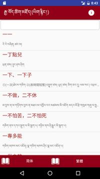 ChineseTibetanDictinary screenshot 2