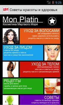Советы для красоты и здоровья poster