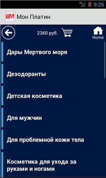 Советы для красоты и здоровья apk screenshot