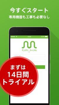 monstar.ch screenshot 4