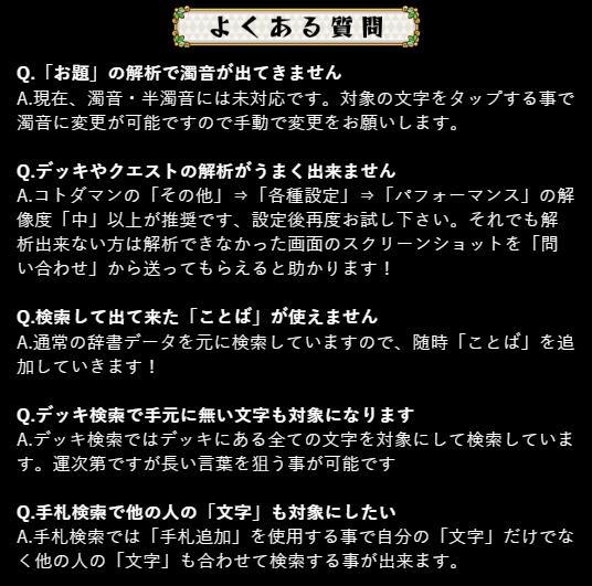 コトダマン辞書 gameHinotori