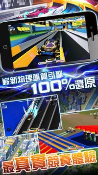 爆走四驅 screenshot 3