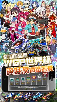 爆走四驅 screenshot 4