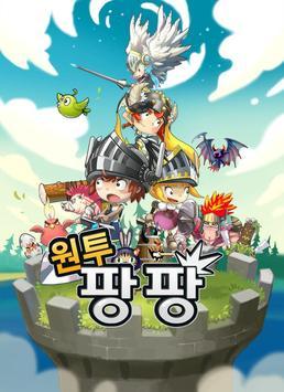 원투팡팡 poster