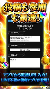 最強!全国マルチ掲示板 for モンスト apk screenshot