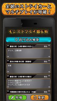 使いやすい!全国マルチ掲示板 for モンスターストライク apk screenshot