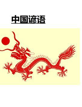 谚语中文 poster