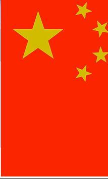谚语中文 screenshot 2