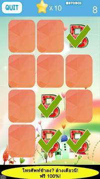 เกมส์ทดสอบความจำ screenshot 4