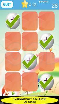 เกมส์ทดสอบความจำ screenshot 1
