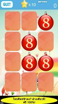เกมส์ทดสอบความจำ screenshot 3