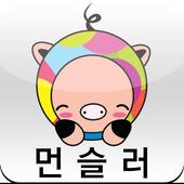 새로운 복지몰 먼슬러 (monthler) icon