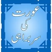 Aurat Ke Sarbrahi icon