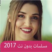 مسلسلات بدون نت 2017 joke icon