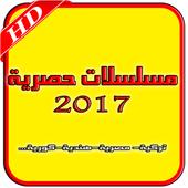 مسلسلات حصرية 2017 icon
