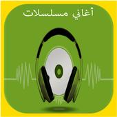 أغاني و منوعات المسلسلات icon