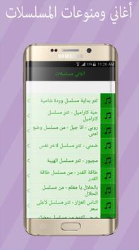 أغاني و منوعات المسلسلات screenshot 4