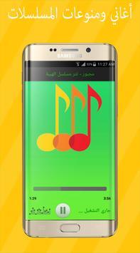 أغاني و منوعات المسلسلات screenshot 5