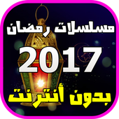 مسلسلات رمضان 2017 بدون أنترنت icon