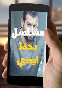مسلسلات رمضان 2017 بدون أنترنت screenshot 1
