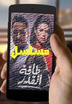 مسلسلات رمضان 2017 بدون أنترنت screenshot 2