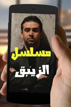 مسلسلات رمضان 2017 بدون أنترنت screenshot 3