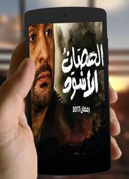 مسلسلات رمضان 2017 بدون أنترنت screenshot 4