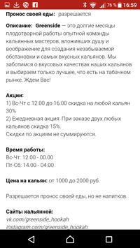 Кальянные Москвы apk screenshot