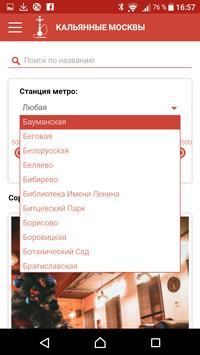 Кальянные Москвы poster