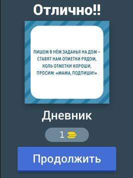 Загадки для детей screenshot 7