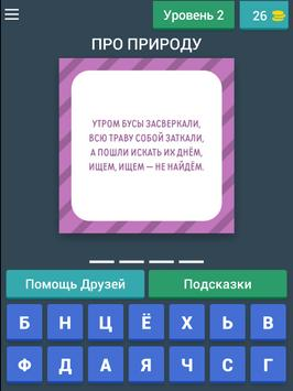 Загадки для детей screenshot 8