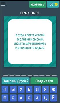 Загадки для детей screenshot 3