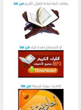 المسلم (٥) screenshot 8