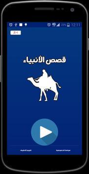 قصص الانبياء MP3 poster