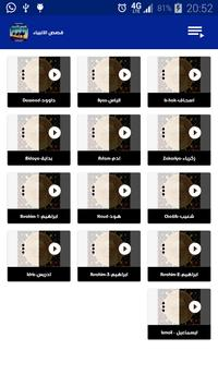 قصص الانبياء MP3 apk screenshot
