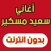 أغاني سعيد مسكر (جديد 2017) icon