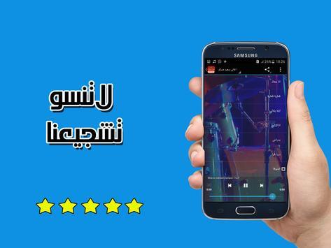 أغاني سعيد مسكر (جديد 2017) apk screenshot