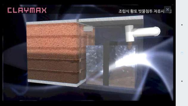 빗물 침투 저류 3D시뮬레이션 apk screenshot
