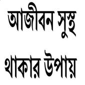আজীবন সুস্থ থাকার উপায় icon