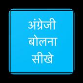 अंग्रेजी बोलना सीखें | Angreji Bolna Seekhe icon