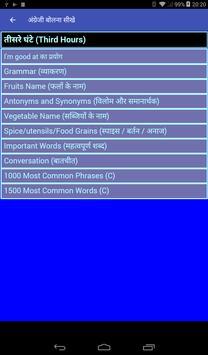 अंग्रेजी बोलना सीखें | Angreji Bolna Seekhe apk screenshot