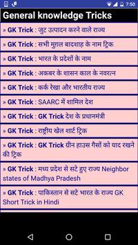 सामान्य ज्ञान बढ़ाएं | General Knowledge Tricks poster