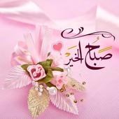 أجمل رسائل صور صباح و مساء الخير 2017 أيقونة
