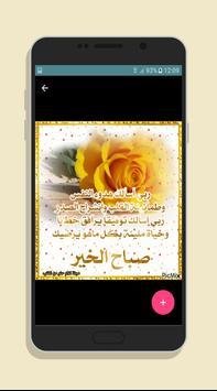 أجمل رسائل صور صباح و مساء الخير 2017 apk تصوير الشاشة