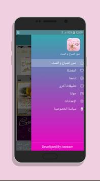 أجمل رسائل صور صباح و مساء الخير 2017 الملصق