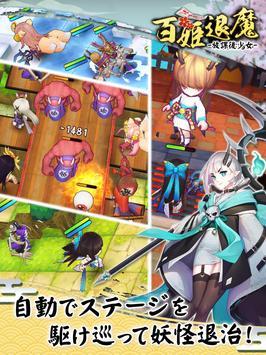 百姫退魔-放課後少女- screenshot 1