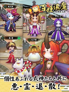 3 Schermata 百姫退魔-放課後少女-