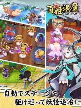 7 Schermata 百姫退魔-放課後少女-