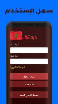 تطبيقات التعارف في المغرب